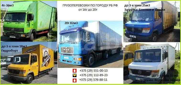 Услуги по перевозке, от 1 т до 21 т. по РБ, РФ, г.Минску (услуги грузчиков)