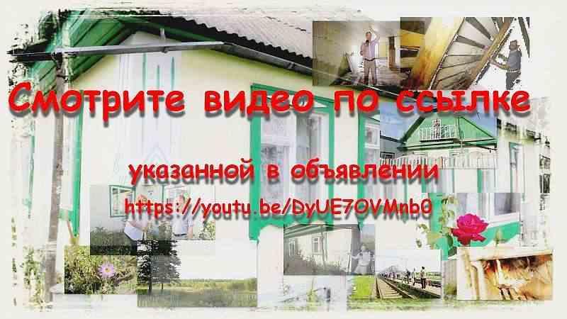Одноэтажный благоустроенный дом с газовым отоплением и мансардой в Бобруйске Могилёвской Беларусь. Фото