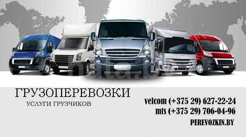 Грузоперевозки по Минску, РБ,  ГРУЗЧИКИ.  Перевозка грузов и личных вещей из соседних стран (РФ, Украина) более 10 лет на рынке. Фото