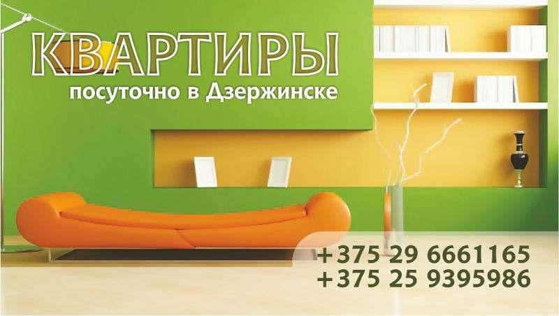 Квартиры на сутки/часы в Фаниполе и Дзержинске. Фото