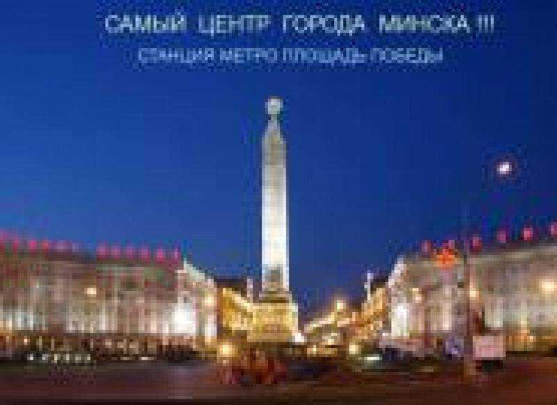 Фото 100% соотв. действительности. Отличная 3-х комнатная в центре Минска. Фото