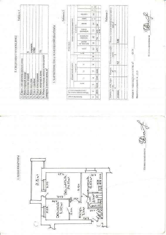 2-к. кв-ра, ул. Космодемьянской, д. 4